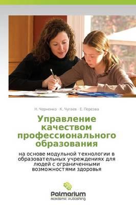 Upravlenie Kachestvom Professional'nogo Obrazovaniya (Paperback)