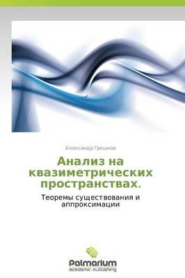 Analiz Na Kvazimetricheskikh Prostranstvakh. (Paperback)
