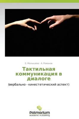 Taktil'naya Kommunikatsiya V Dialoge (Paperback)