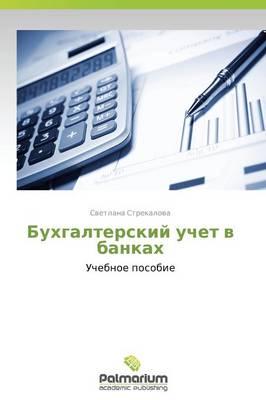 Bukhgalterskiy Uchet V Bankakh (Paperback)