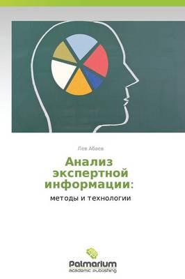 Analiz Ekspertnoy Informatsii (Paperback)