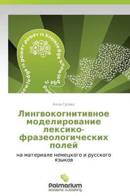 Lingvokognitivnoe Modelirovanie Leksiko-Frazeologicheskikh Poley (Paperback)