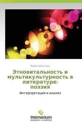 Etnovital'nost' I Mul'tikul'turnost' V Literature: Poeziya (Paperback)