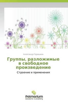 Gruppy, Razlozhimye V Svobodnoe Proizvedenie (Paperback)