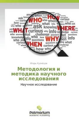 Metodologiya I Metodika Nauchnogo Issledovaniya (Paperback)