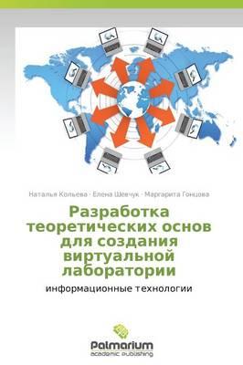 Razrabotka Teoreticheskikh Osnov Dlya Sozdaniya Virtual'noy Laboratorii (Paperback)