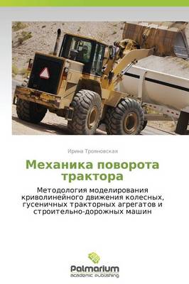 Mekhanika Povorota Traktora (Paperback)