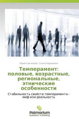 Temperament: Polovye, Vozrastnye, Regional'nye, Etnicheskie Osobennosti (Paperback)