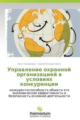 Upravlenie Okhrannoy Organizatsiey V Usloviyakh Konkurentsii (Paperback)
