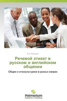 Rechevoy Etiket V Russkom I Angliyskom Obshchenii (Paperback)