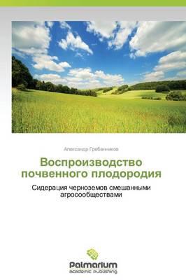 Vosproizvodstvo Pochvennogo Plodorodiya (Paperback)