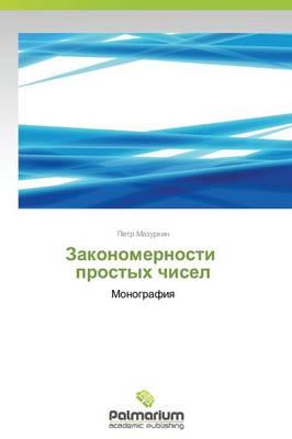 Zakonomernosti Prostykh Chisel (Paperback)