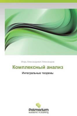 Kompleksnyy Analiz (Paperback)