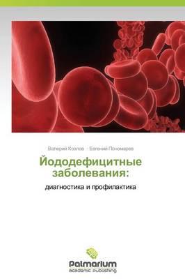 Yododefitsitnye Zabolevaniya (Paperback)