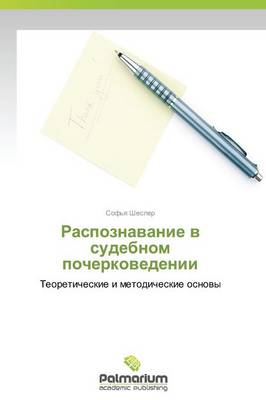 Raspoznavanie V Sudebnom Pocherkovedenii (Paperback)