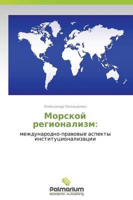 Morskoy Regionalizm (Paperback)