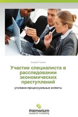 Uchastie Spetsialista V Rassledovanii Ekonomicheskikh Prestupleniy (Paperback)