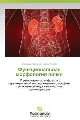 Funktsional'naya Morfologiya Pochki (Paperback)