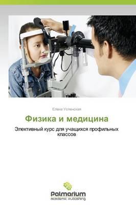 Fizika I Meditsina (Paperback)
