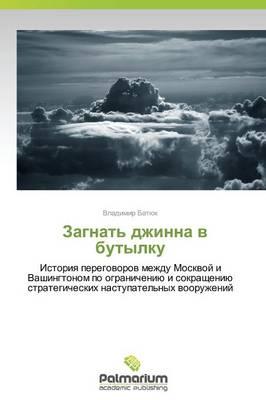 Zagnat' Dzhinna V Butylku (Paperback)