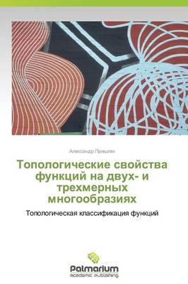 Topologicheskie Svoystva Funktsiy Na Dvukh- I Trekhmernykh Mnogoobraziyakh (Paperback)