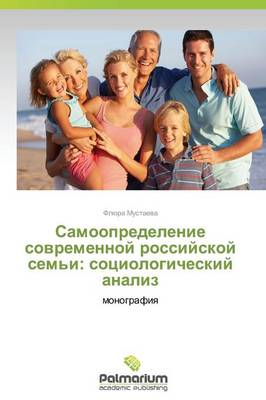 Samoopredelenie Sovremennoy Rossiyskoy Sem'i: Sotsiologicheskiy Analiz (Paperback)