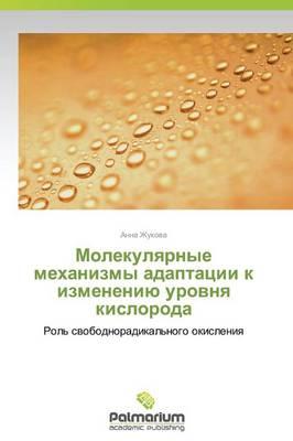 Molekulyarnye Mekhanizmy Adaptatsii K Izmeneniyu Urovnya Kisloroda (Paperback)