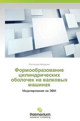 Formoobrazovanie Tsilindricheskikh Obolochek Na Valkovykh Mashinakh (Paperback)