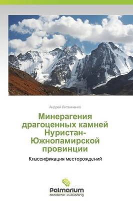 Minerageniya Dragotsennykh Kamney Nuristan-Yuzhnopamirskoy Provintsii (Paperback)