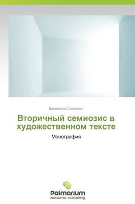 Vtorichnyy Semiozis V Khudozhestvennom Tekste (Paperback)