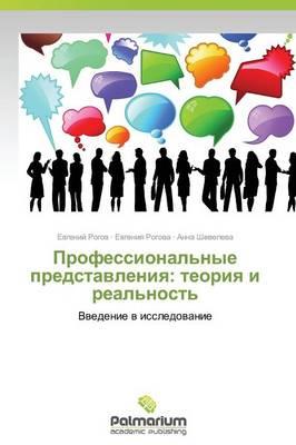 Professional'nye Predstavleniya: Teoriya I Real'nost' (Paperback)
