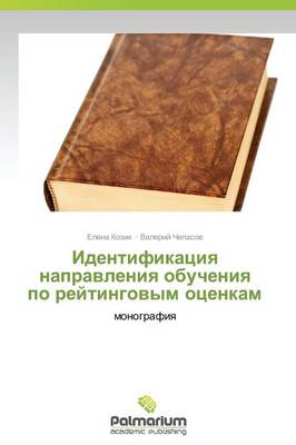 Identifikatsiya Napravleniya Obucheniya Po Reytingovym Otsenkam (Paperback)