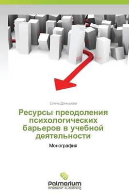 Resursy Preodoleniya Psikhologicheskikh Bar'erov V Uchebnoy Deyatel'nosti (Paperback)