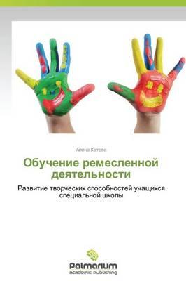 Obuchenie Remeslennoy Deyatel'nosti (Paperback)