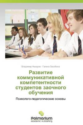 Razvitie Kommunikativnoy Kompetentnosti Studentov Zaochnogo Obucheniya (Paperback)