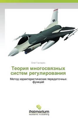 Teoriya Mnogosvyaznykh Sistem Regulirovaniya (Paperback)
