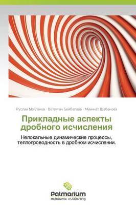 Prikladnye Aspekty Drobnogo Ischisleniya (Paperback)