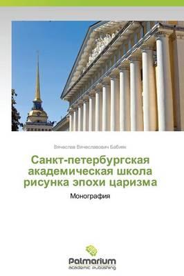 Sankt-Peterburgskaya Akademicheskaya Shkola Risunka Epokhi Tsarizma (Paperback)