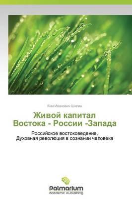 Zhivoy Kapital Vostoka - Rossii -Zapada (Paperback)