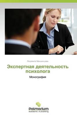 Ekspertnaya Deyatel'nost' Psikhologa (Paperback)