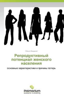 Reproduktivnyy Potentsial Zhenskogo Naseleniya (Paperback)