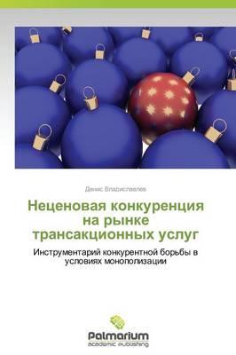 Netsenovaya Konkurentsiya Na Rynke Transaktsionnykh Uslug (Paperback)