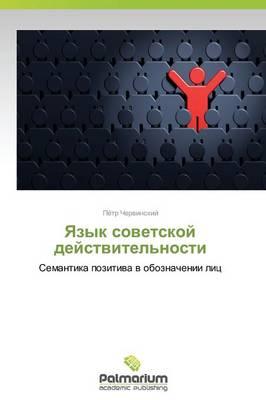Yazyk Sovetskoy Deystvitel'nosti (Paperback)