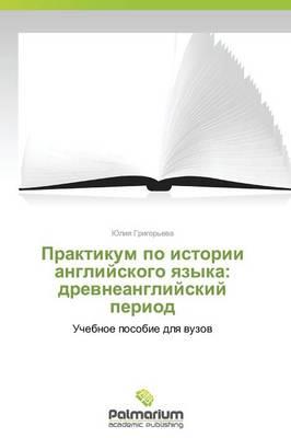Praktikum Po Istorii Angliyskogo Yazyka: Drevneangliyskiy Period (Paperback)