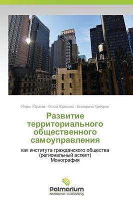 Razvitie Territorial'nogo Obshchestvennogo Samoupravleniya (Paperback)