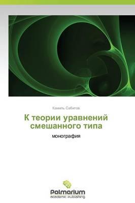 K Teorii Uravneniy Smeshannogo Tipa (Paperback)
