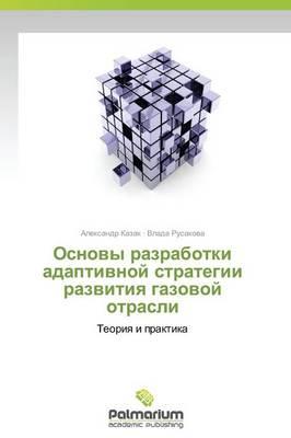 Osnovy Razrabotki Adaptivnoy Strategii Razvitiya Gazovoy Otrasli (Paperback)