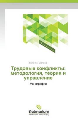 Trudovye Konflikty: Metodologiya, Teoriya I Upravlenie (Paperback)