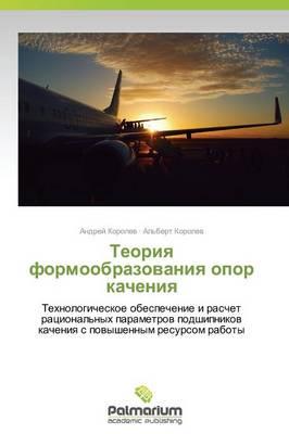 Teoriya Formoobrazovaniya Opor Kacheniya (Paperback)