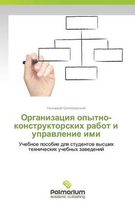 Organizatsiya Opytno-Konstruktorskikh Rabot I Upravlenie IMI (Paperback)